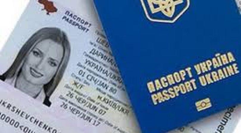 Хабар за паспорт