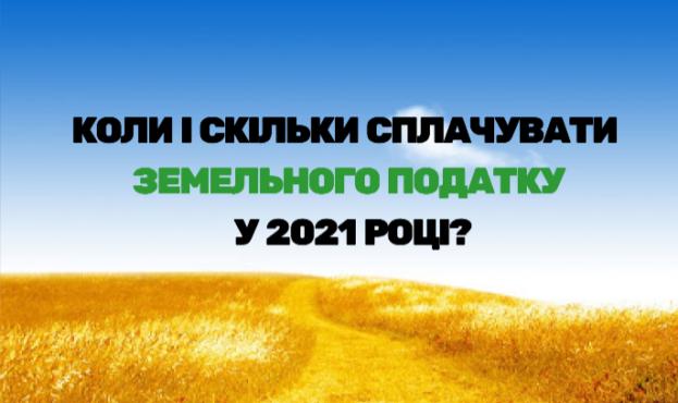 """Картинки по запросу """"земельний податок 2021 картинка"""""""